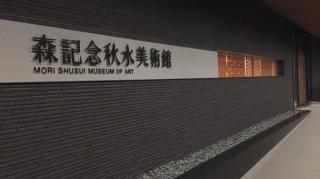 秋水美術館.jpg
