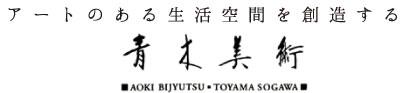 青木美術・ロゴ