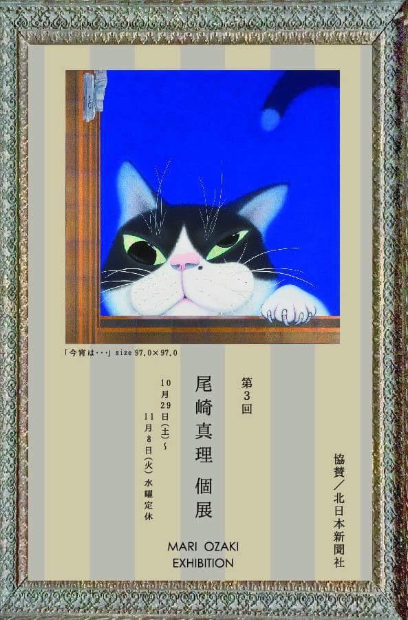 尾崎猫.JPG