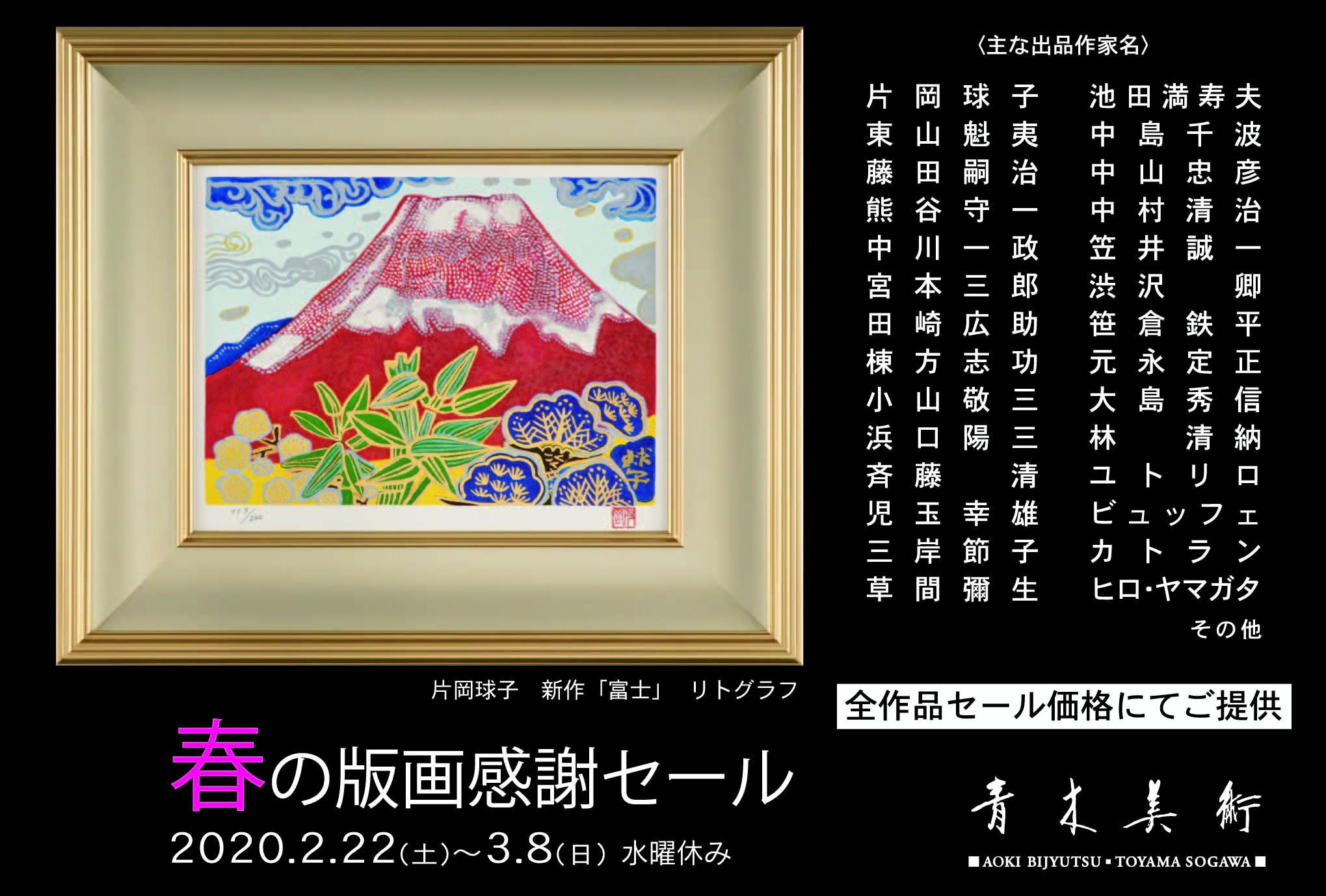 春の版画感謝セール.jpg